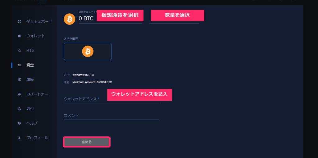 CryptoGT 出金手順②