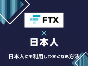 FTX エフティーエックス 日本人
