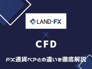 LAND-FX ランドエフエックス CFD