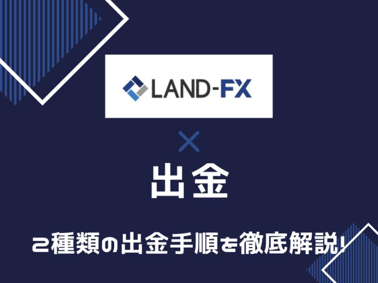 LAND-FX ランドエフエックス 出金