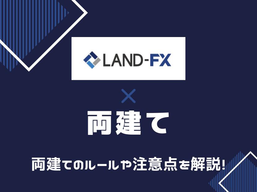 LAND-FX ランドエフエックス 両建て