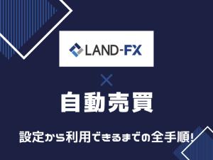 LAND-FX ランドエフエックス 自動売買