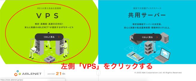 ABLENETのサイトで「VPS」という方を選択します