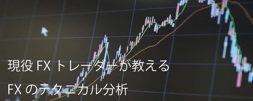 FX トレード テクニカル分析