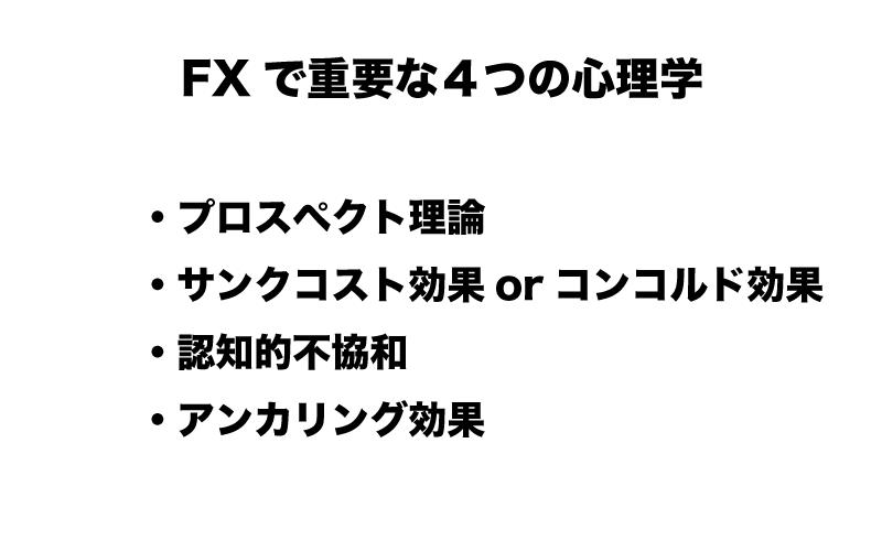 FX 心理学
