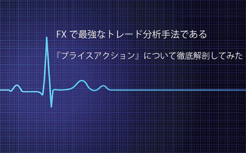 FX プライスアクション