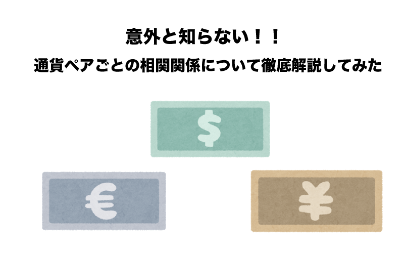 FX 通貨ペア 相関関係