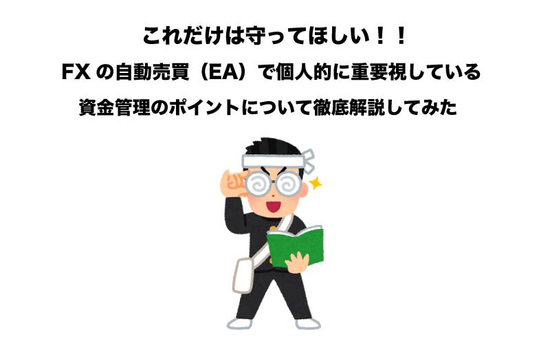 FX 自動売買(EA) 資金管理