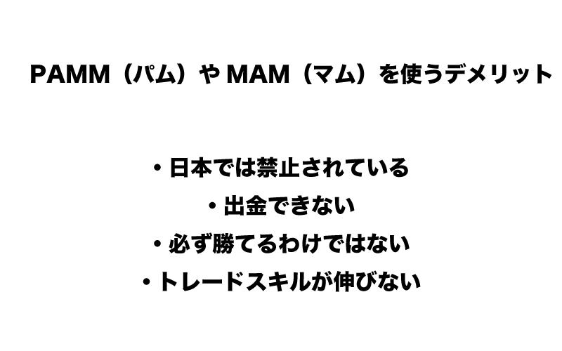 PAMM(パム) MAM(マム) デメリット