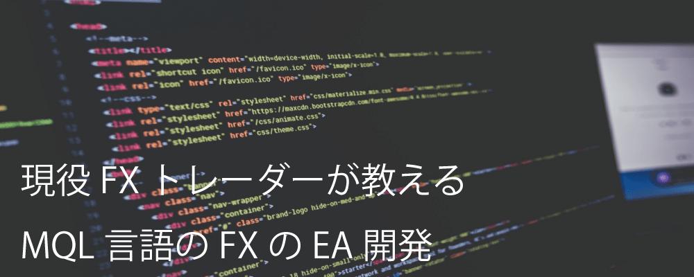FX 自動売買(EA) 作り方