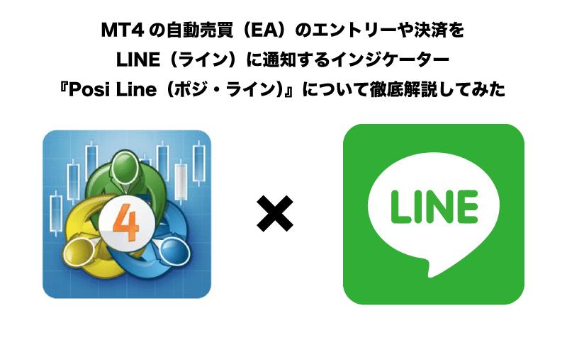MT4 自動売買(EA) LINE(ライン) 通知