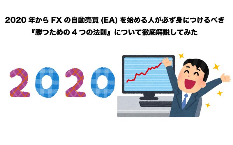 FX 2020年 自動売買(EA)