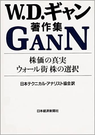 ギャン理論 本