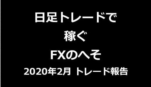 FXトレード結果  <2020年2月>