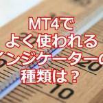MT4でよく使われるインジケーターと種類は?