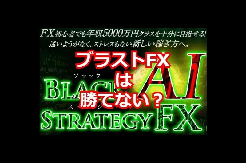 ブラストFXは勝てないサインツール?勝つためのポイントおさらい