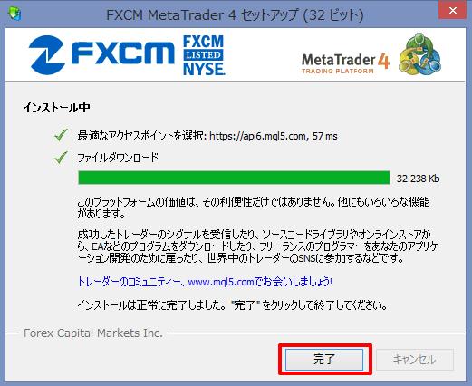 MT4ダウンロード4