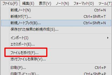 Evernote使い方2