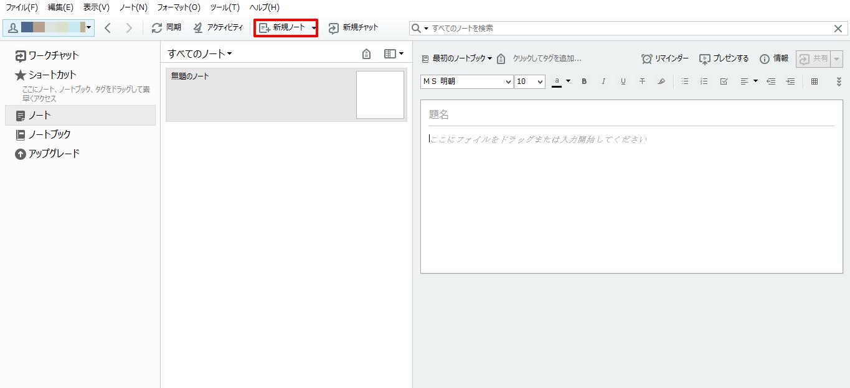 Evernote使い方1