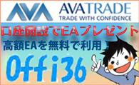 アヴァトレード・ジャパン株式会社・タイアップ オフィサム