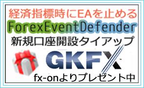 GKFX×タイアップキャンペーン×☆Forex Event Defender☆