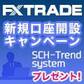 FXTF×SCH-Trendsystemタイアップキャンペーン