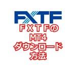 FXTFのMT4ダウンロード方法