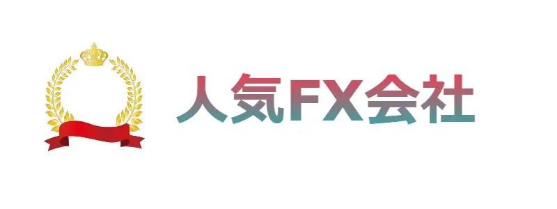 人気FX会社