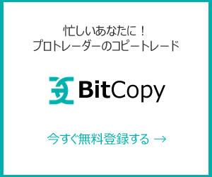 Bitcopy 無料登録
