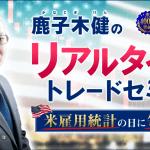 動く相場からトレードを学べる! 12月4日(金)「鹿子木健のリアルタイムトレードセミナー」開催!