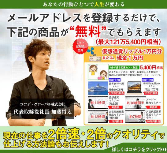 仮想通貨リップル1万円分or現金1万円が無料でもらえる