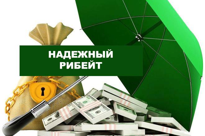 надежный возврат спреда и форекс рибейт от Fxcash.ru