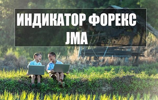 Индикатор JMA