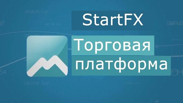платформа StartFX