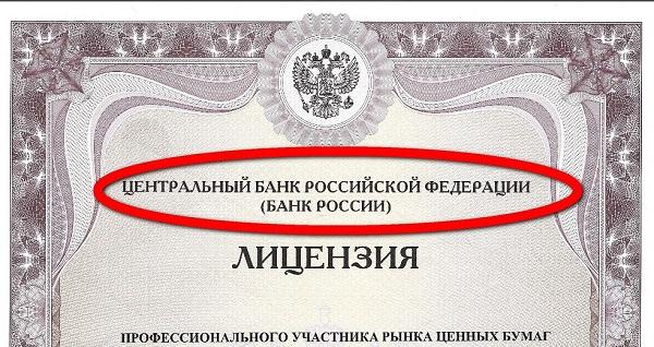 Форекс брокеры с лицензией ЦБ