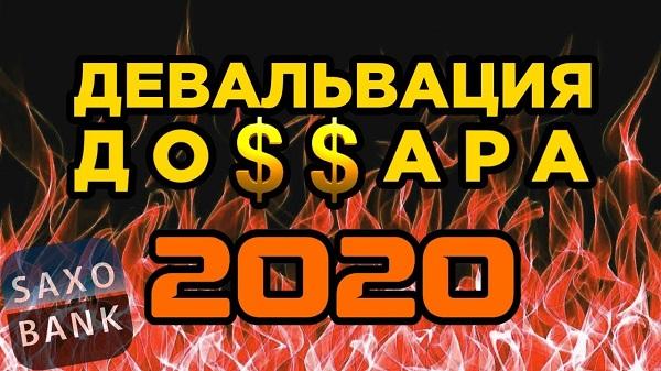 Шокирующие предсказания 2020