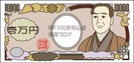 1万円札 10000円札