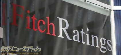フィッチ・レーティングス fitch ratings
