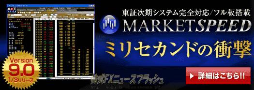 マーケットスピード Market Speed version9