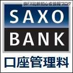 サクソバンク証券FX 口座管理料 口座維持手数料 口座維持費 口座管理費 口座開設費