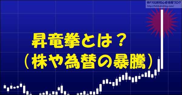 昇竜拳とは? 株や為替の暴騰