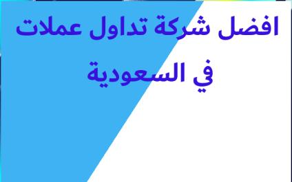 افضل شركة تداول عملات في السعودية