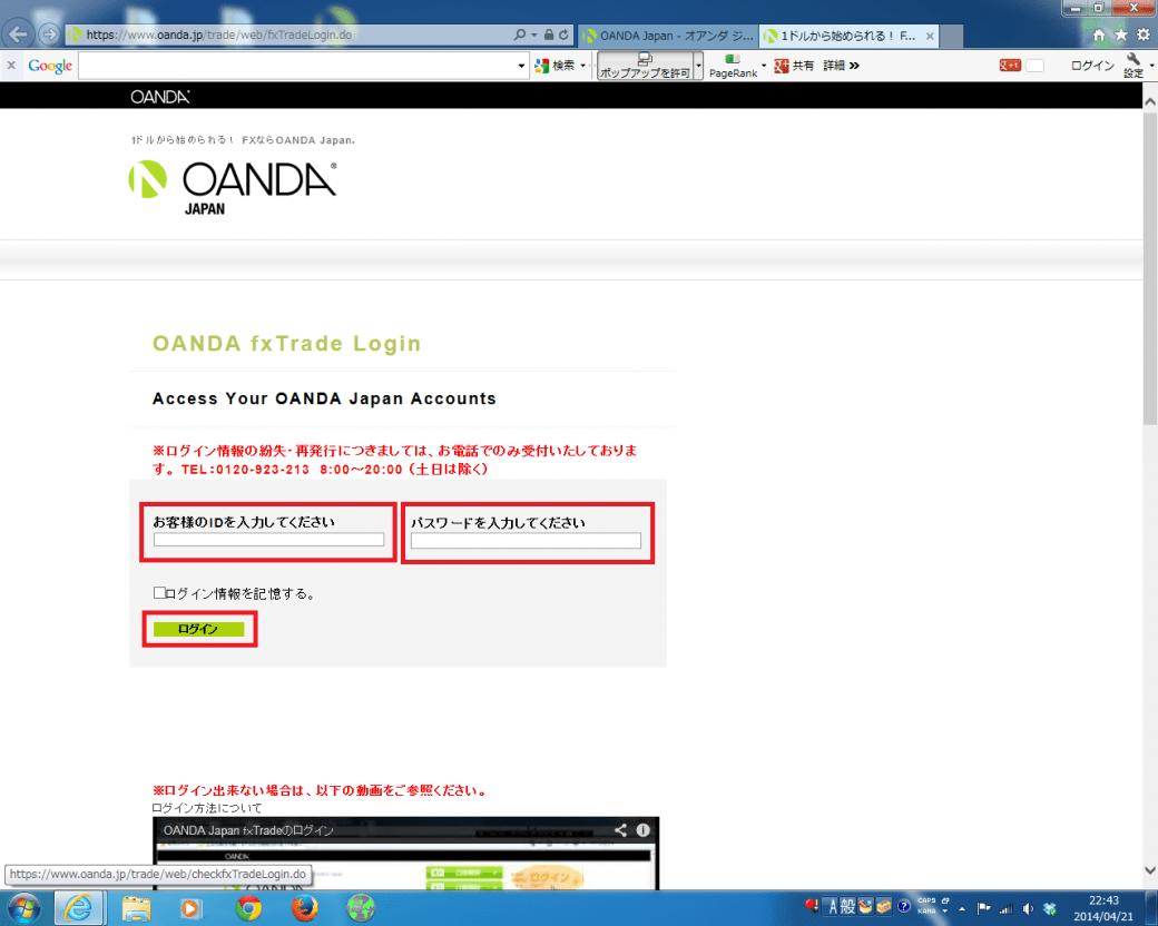 ログインIDとパスワード入力画面へ