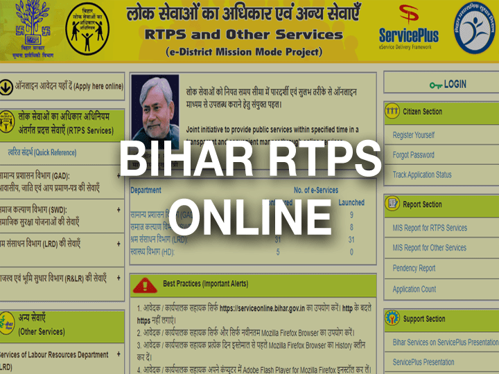 Bihar RTPS Service Plus Online Apply (आय, जाति, निवासी) Status