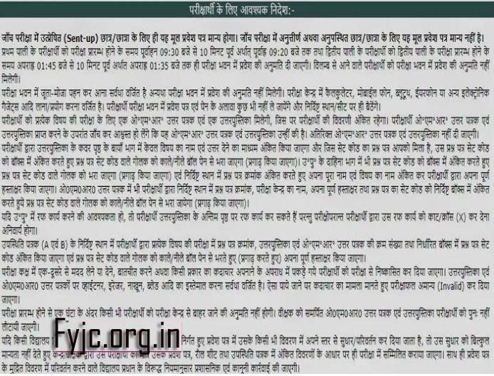 Bihar Board Online Admit Card