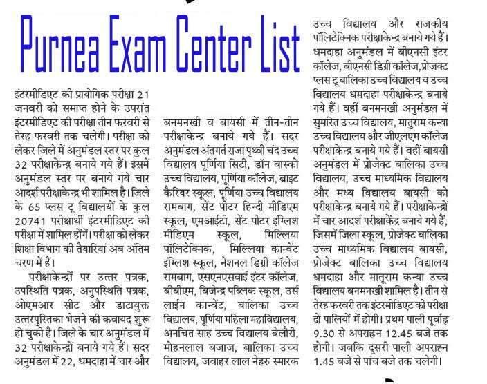 Bihar Purnea District Center list