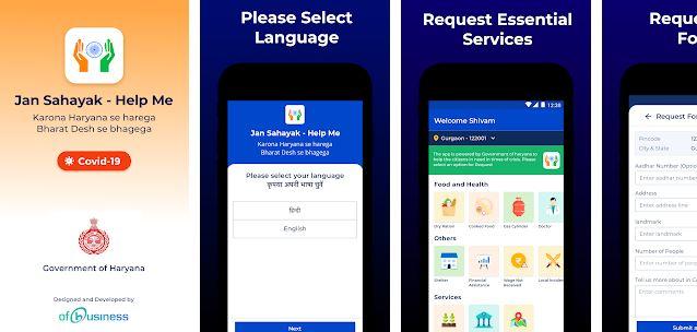 Jan Sahayak Help Me App