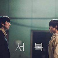 Seobok (2021) Full Korean Movie