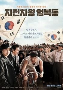 Bicycle King Uhm Bok-Dong (2019) (Korean)