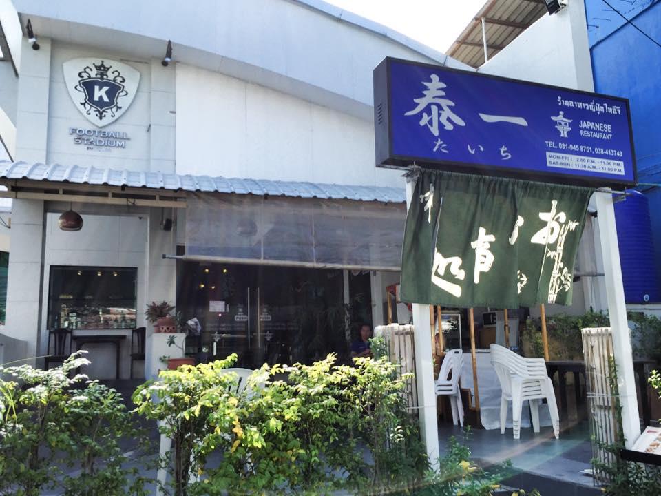 パタヤ日本料理・泰一(たいち)